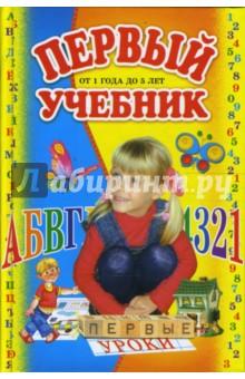 Горова Л. А. Первый учебник. От 1 года до 5 лет