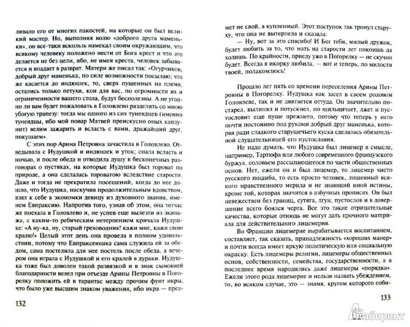 Иллюстрация 1 из 16 для Господа Головлевы - Михаил Салтыков-Щедрин | Лабиринт - книги. Источник: Лабиринт