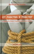 Валентин Катасонов: От рабства к рабству. От Древнего Рима к современному Капитализму