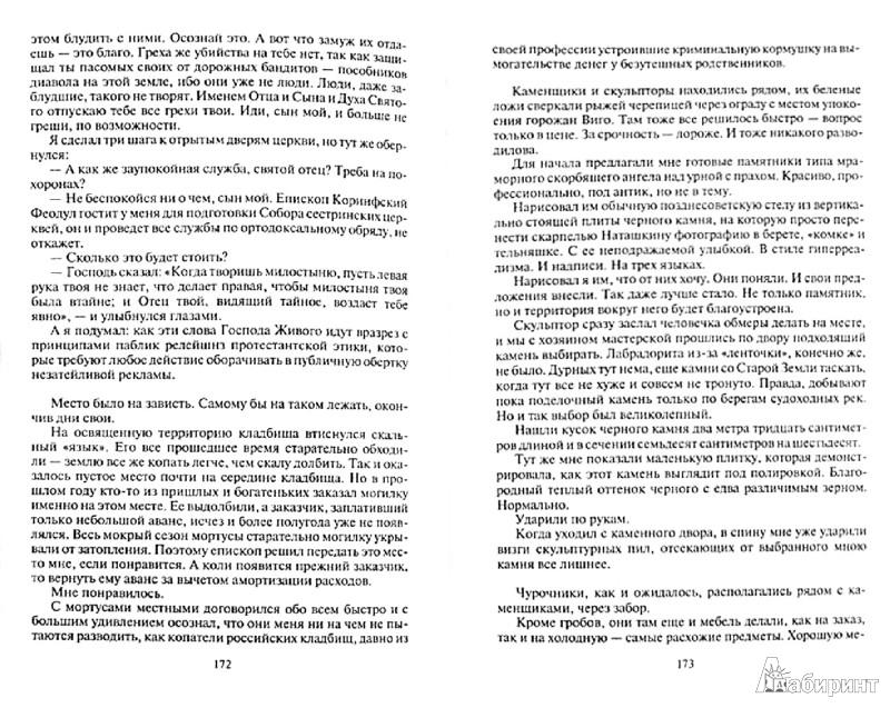 Иллюстрация 1 из 20 для Путанабус 3. Наперегонки со смертью - Дмитрий Старицкий | Лабиринт - книги. Источник: Лабиринт