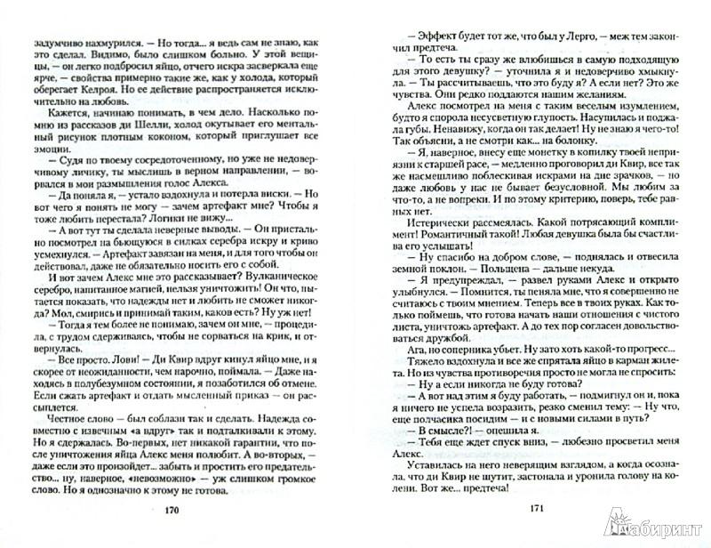 Иллюстрация 1 из 20 для Сбежать от судьбы - Анастасия Левковская | Лабиринт - книги. Источник: Лабиринт