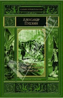 Полное собрание романов и повестей. История Пугачева