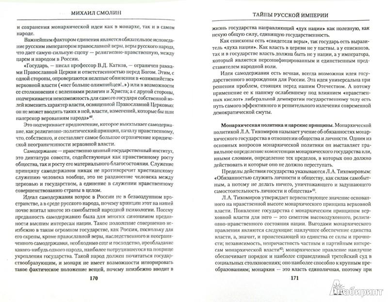 Иллюстрация 1 из 6 для Тайны русской империи - Михаил Смолин | Лабиринт - книги. Источник: Лабиринт