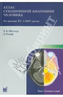 Атлас секционной анатомии человека на примере КТ- и МРТ-срезов. Том 1. Голова и шея