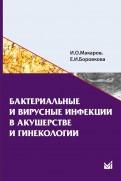 Макаров, Боровкова: Бактериальные и вирусные инфекции в акушерстве и гинекологии. Учебное пособие