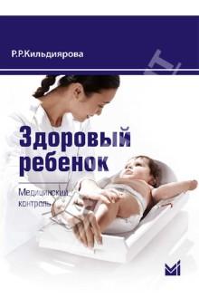 Здоровый ребенок. Медицинский контроль