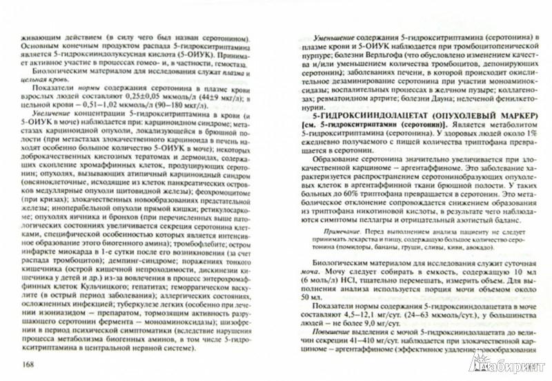 Иллюстрация 1 из 16 для Карманный справочник врача по лабораторной диагностике - Владимир Камышников | Лабиринт - книги. Источник: Лабиринт