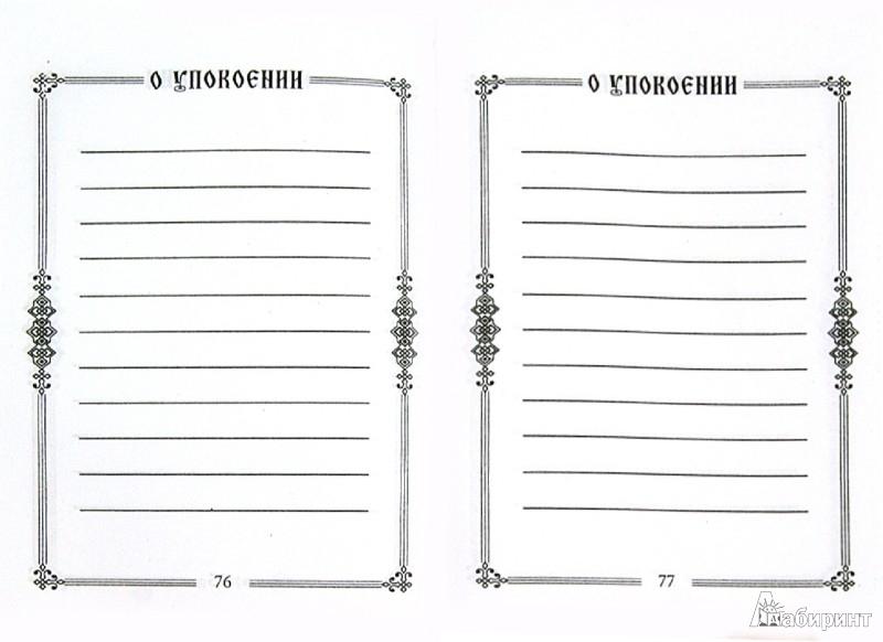 Иллюстрация 1 из 9 для Помянник   Лабиринт - книги. Источник: Лабиринт