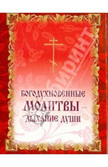 Богодухновенные молитвы - дыхание душиБогослужебная литература<br>Сборник молитв на все случаи жизни.<br>