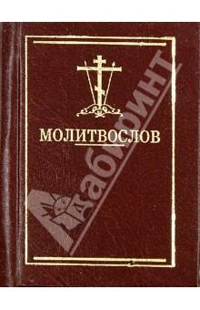 МолитвословБогослужебная литература<br>Православный молитвослов карманного формата.<br>