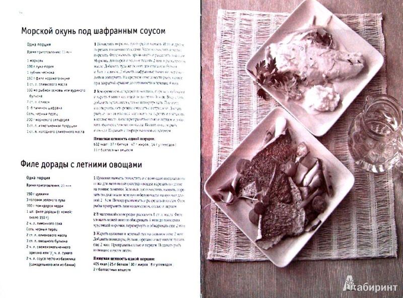 Иллюстрация 1 из 6 для АнтиРак. Ваши новые правила питания. Продукты, которые помогают - Кой Йоханнес | Лабиринт - книги. Источник: Лабиринт