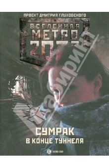 Метро 2033: Сумрак в конце туннеля издательство аст метро 2033 сумрак в конце туннеля