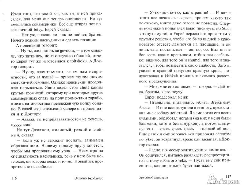 Иллюстрация 1 из 29 для Заводной апельсин - Энтони Берджесс | Лабиринт - книги. Источник: Лабиринт
