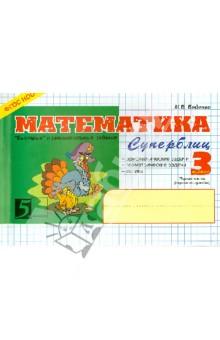 Математика. Суперблиц. 3 класс. 1 -е полугодиеМатематика. 3 класс<br>Предлагаемый математический тренажер соответствует учебной программе и учебникам для 3-го класса. Задания и рисунки тренажера помогут учащимся в отработке и закреплении знаний. Пособие может быть использовано на уроке, для работы дома или для повторения пройденного материала во время каникул.<br>