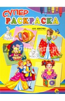 Суперраскраски для девочекРаскраски<br>Вашему вниманию представлена большая книга раскрасок для девочек.<br>