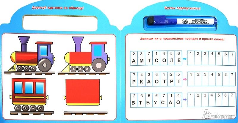 Иллюстрация 1 из 10 для Веселый транспорт | Лабиринт - книги. Источник: Лабиринт