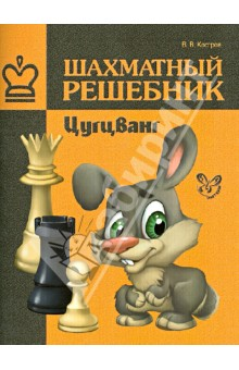 Костров Всеволод Викторович Шахматный решебник. Цугцванг