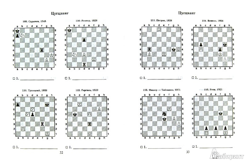 Иллюстрация 1 из 12 для Шахматный решебник. Цугцванг - Всеволод Костров   Лабиринт - книги. Источник: Лабиринт