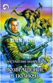 Мзареулов Константин Давидович Возвращение в Полночь: Фантастический роман