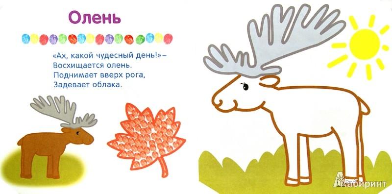 Иллюстрация 1 из 9 для В лесу - Мороз, Бурмистрова | Лабиринт - книги. Источник: Лабиринт