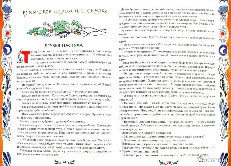 Иллюстрация 1 из 17 для Сказки народов Северного Кавказа | Лабиринт - книги. Источник: Лабиринт