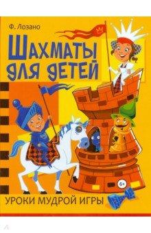 Шахматы для детей. Уроки мудрой игрыШахматная школа для детей<br>Эта книга поможет тебе быстро разобраться в премудростях шахмат. С её помощью ты познакомишься с правилами игры, освоишь шахматный язык, узнаешь, как фигуры различаются по ценности. Знаменитый чемпион  мира Хосе-Рауль Капабланка писал, что научиться играть в шахматы легко, но трудно научиться играть хорошо. Поэтому, если тебя увлечёт эта великая древняя игра, то мы желаем тебе продолжить путешествие по шахматной стране, и надеемся, что тебя ждёт много успехов и побед впереди!<br>
