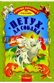 Петух да собака: Русские народные сказки