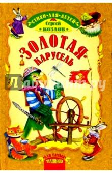 Козлов Сергей Григорьевич Золотая карусель: Стихи