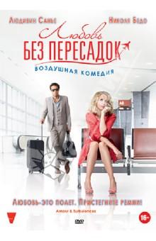 Любовь без пересадок (DVD)