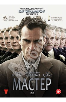 Мастер (DVD)