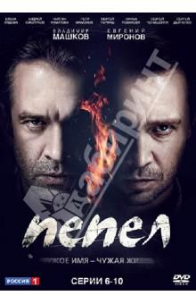 �����. ����� 6-10 (DVD)
