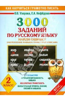 Русский язык. 2 класс. Найди ошибку. 3000 примеров. Закрепление навыка грамотного письма. ФГОС