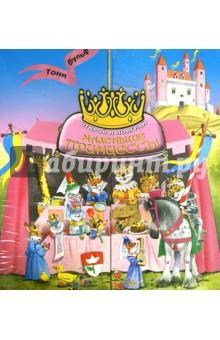Маленькие принцессы. Открой и поиграйДругое<br>В старинном замке жили двенадцать принцесс...<br>Приходи к ним в гости и прочитай забавную историю о каждой из них.<br>