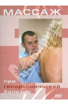 Массаж при гипертонической болезни (DVD)Фильмы о здоровье и красоте<br>Гипертоническая болезнь (ГБ) - это повышение артериального давления, нарушение тонуса сосудов различных областей (чаще головного мозга и сердца), что приводит к сужению артериол и изменению сердечного выброса. Массаж показан в комплексном лечении ГБ и выполняется при любой стадии. Особенно эффективно применение массажа в начальных стадиях ГБ у людей с выраженными сосудистыми и вегетативными проявлениями.<br>Задачи массажа при ГБ:<br>1. Снизить АД;<br>2. Уменьшить головные боли и головокружение;<br>3. Нормализовать психоэмоциональное состояние<br>пациента;<br>4. Способствовать предотвращению гипертонических<br>кризов.<br>Курс рассчитан на 10-15 сеансов, желательно в первой половине дня, ежедневно или через день, примерное время одного сеанса 20-25 минут.<br>Режиссер - С. Гулюкина<br>Композитор - С. Гулюкин<br>Оператор - С. Алексеенко<br>Продюсер - Т. Семенова<br>Ведущий - К. Мальцев<br>Продолжительность: 33 минуты.<br>Обучающая программа.<br>Звук: Dolby Digital 2.0<br>Язык: русский<br>Изображение: 16:9<br>Регион: ALL, PAL<br>Не рекомендуется для просмотра лицам моложе 12 лет.<br>
