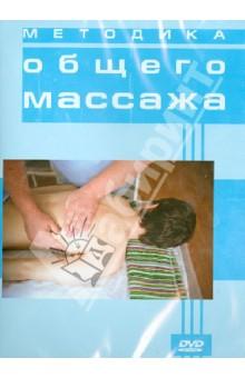 Методика общего массажа (DVD)Фильмы о здоровье и красоте<br>Общий массаж является одной из форм массажа наряду с частным. В быту общий массаж применяют здоровым людям для профилактики различных заболеваний и поддержания хорошего самочувствия. В лечебной практике общий массаж может применяться при специальных показаниях, в связи с нарушением жирового обмена, после перенесённых заболеваний у ослабленных пациентов, при снижении работоспособности, при рахите, после длительной гипокинезии.<br>Продолжительность сеанса общего массажа зависит от веса человека, его возраста и задач, которые ставит перед собой массажист. В российской системе массажа на общий массаж отводится в среднем 1.5 часа.<br>Режиссер - С. Гулюкина<br>Композитор - С. Гулюкин<br>Оператор - С. Алексеенко<br>Продюсер - Т. Семенова<br>Ведущий - К. Мальцев<br>Продолжительность: 70 минут.<br>Обучающая программа.<br>Звук: Dolby Digital 2.0<br>Язык: русский<br>Изображение: 16:9<br>Регион: ALL, PAL<br>Не рекомендуется для просмотра лицам моложе 12 лет.<br>