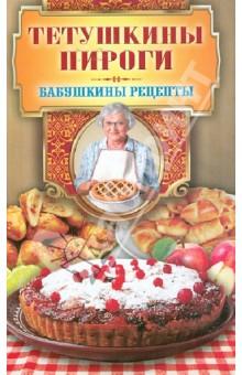 Треер Гера Марксовна Тетушкины пироги