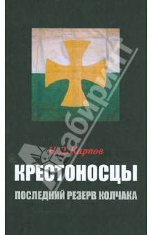 Крестоносцы – последний резерв Колчака