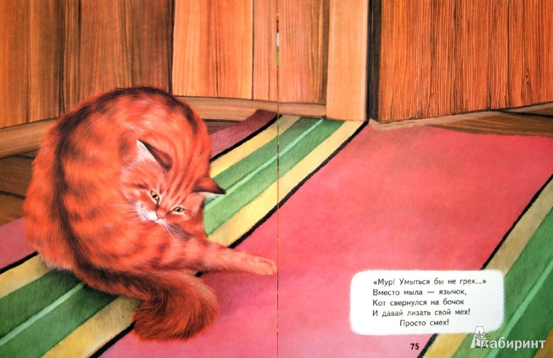 Иллюстрация 1 из 13 для Стихи и картинки. Читаем вместе с мамой - Саша Черный | Лабиринт - книги. Источник: Лабиринт