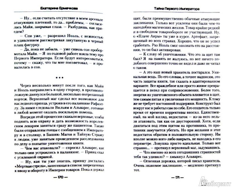 Иллюстрация 1 из 5 для Майя. Тайна Первого Императора - Екатерина Ермачкова | Лабиринт - книги. Источник: Лабиринт