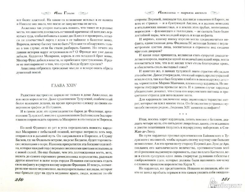 Иллюстрация 1 из 24 для Анжелика - маркиза ангелов - Анн Голон | Лабиринт - книги. Источник: Лабиринт