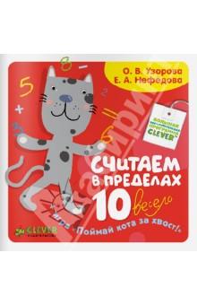 Считаем в пределах 10 веселоЗнакомство с цифрами<br>Ребёнок решает пример, большим и указательным пальчиком берёт страничку в нужном месте, переворачивает её - и ... о чудо! Кот пойман за хвостик!<br>