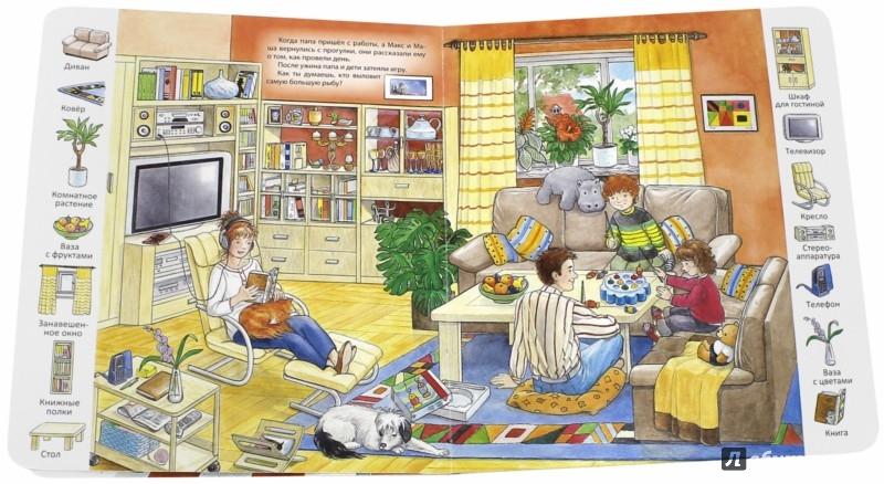 Иллюстрация 2 из 20 для Семья, дом | Лабиринт - книги. Источник: Лабиринт