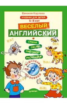 Веселый Английский. 5-8 лет (+CD)