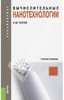 Вычислительные нанотехнологии. Учебное пособие. ФГОС