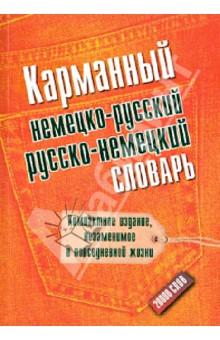 Карманный немецко-русский. Русско-немецкий словарь. 20000 слов