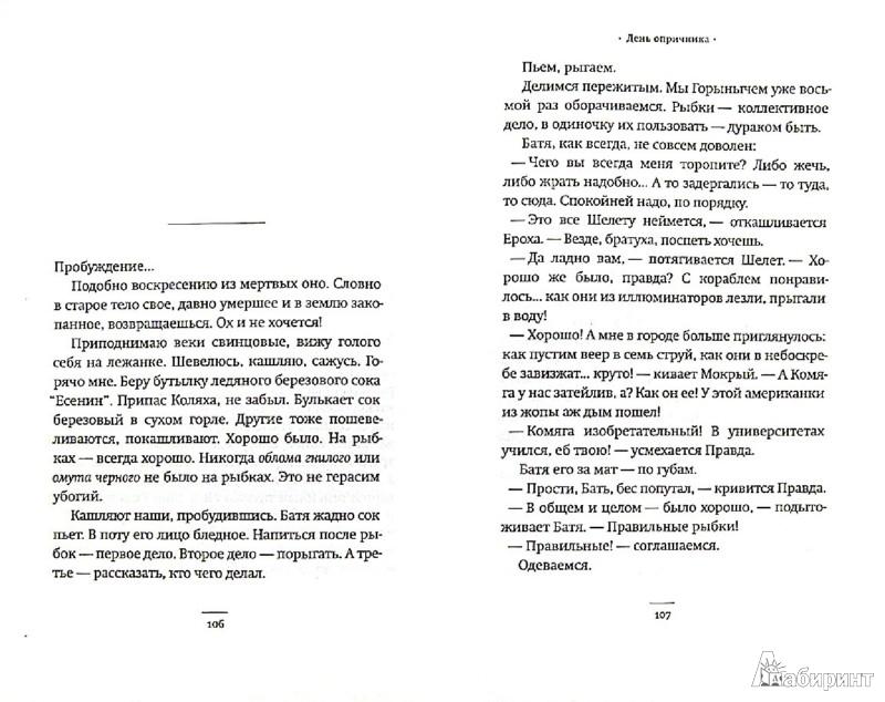 Иллюстрация 1 из 5 для День опричника - Владимир Сорокин | Лабиринт - книги. Источник: Лабиринт