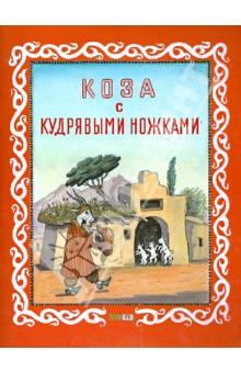 Коза с кудрявыми ножкамиСказки народов мира<br>Вашему вниманию представлена таджикская народная сказка Коза с кудрявыми ножками. Для дошкольного возраста.<br>