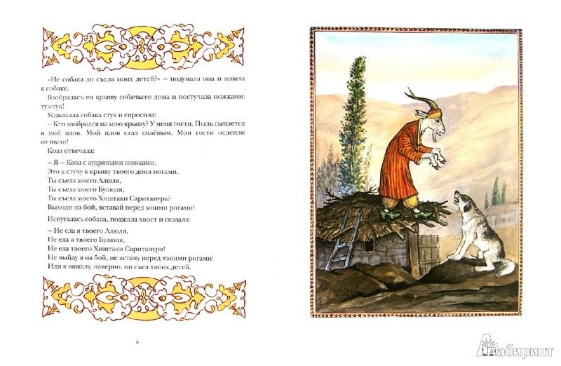 Иллюстрация 1 из 43 для Коза с кудрявыми ножками   Лабиринт - книги. Источник: Лабиринт