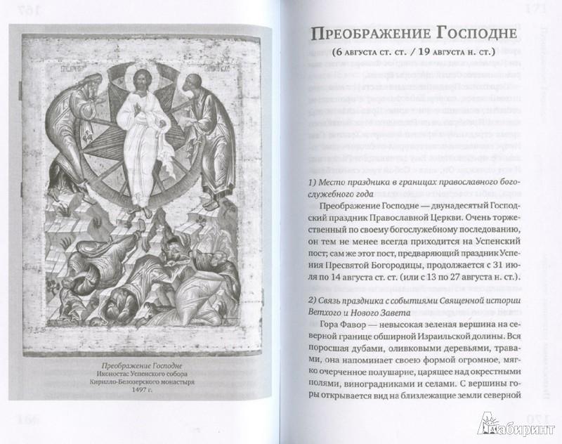 Иллюстрация 1 из 5 для Православные церковные праздники - Петр Малков | Лабиринт - книги. Источник: Лабиринт