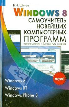 Windows 8. Самоучитель новейших компьютерных программОперационные системы и утилиты для ПК<br>Мы предлагаем вам ознакомиться с новейшей операционной системой Windows 8 в нашей книге. Windows уже зарекомендовала себя и вот уже несколько десятилетий является одной из наиболее популярных ОС. Впервые корпорация Microsoft выпускает не одну очередную версию этой популярной ОС, а сразу три: Windows 8, Windows RT и Windows Phone 8.) Интерфейс, возможности и основные принципы работы с этими новыми версиями предназначены для различных технических устройств и используют совершенно разные организационные решения, об этом и многом другом вы узнаете из нашей книги.<br>